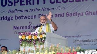 PM Narendra Modi's Speech at the inauguration of Dhola Sadia Bridge across River Brahmaputra