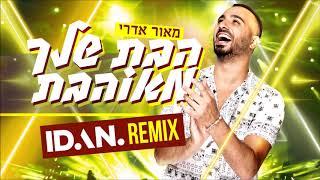 מאור אדרי - הבת שלך מאוהבת (IDAN Rahamim Official Remix)