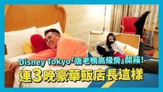【迪士尼住宿】Disney Tokyo「唐老鴨主題房間」公開!焦凡凡愛上了❤️