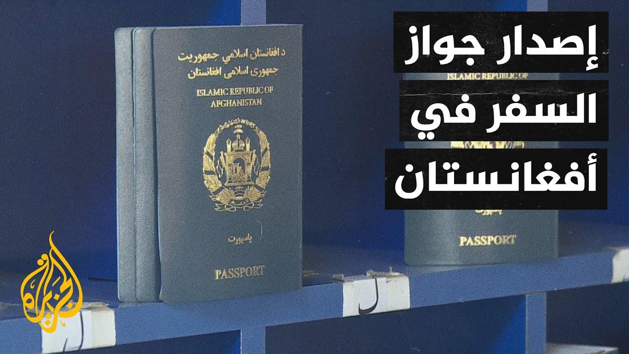 الحكومة الأفغانية المؤقتة تستأنف إصدار جوازات سفر ضمن خطة مسبقة  - نشر قبل 23 دقيقة