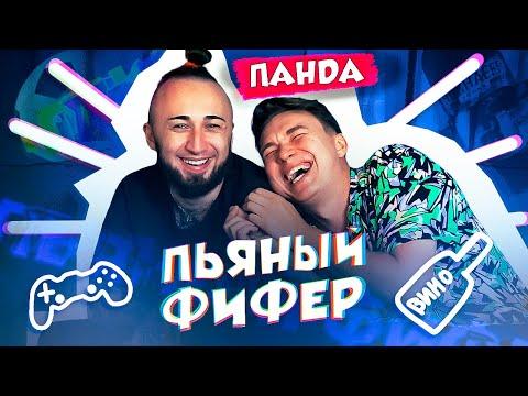 ПЬЯНЫЙ ФИФЕР с