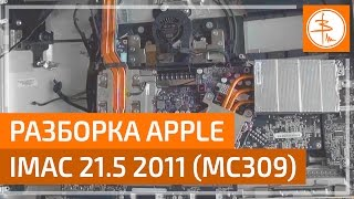Разборка Apple iMac 2011 21.5' (MC309)