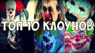 Топ 10 клоунов.