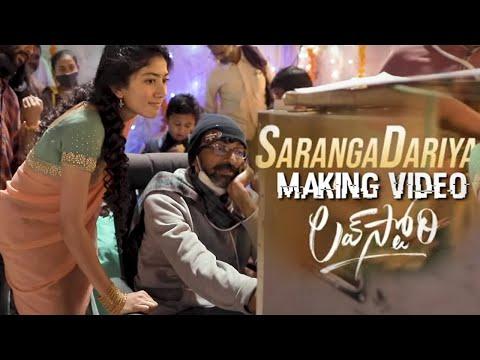 Saipallavi SarangaDariya Making Video | Lovestory Songs | Sai Pallavi | Sekhar Kammula