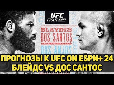 АНДЕРДОГИ УДИВЯТ?! Прогнозы к UFC on ESPN+24 Кёртис Блейдс vs Джуниор Дос Сантос