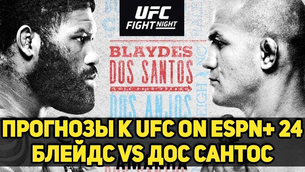 Прогнозы на UFC Fight Night 166