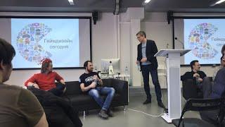 GameDay with DevGAMM 2018. Дискуссионная панель «Геймдизайн сегодня»