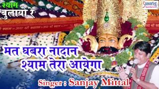 मत घबरा नादान शयम तेरा आएगा || Most Popular Khatu Shyam Bhajan 2016 || Sanjay Mittal || Saawariya
