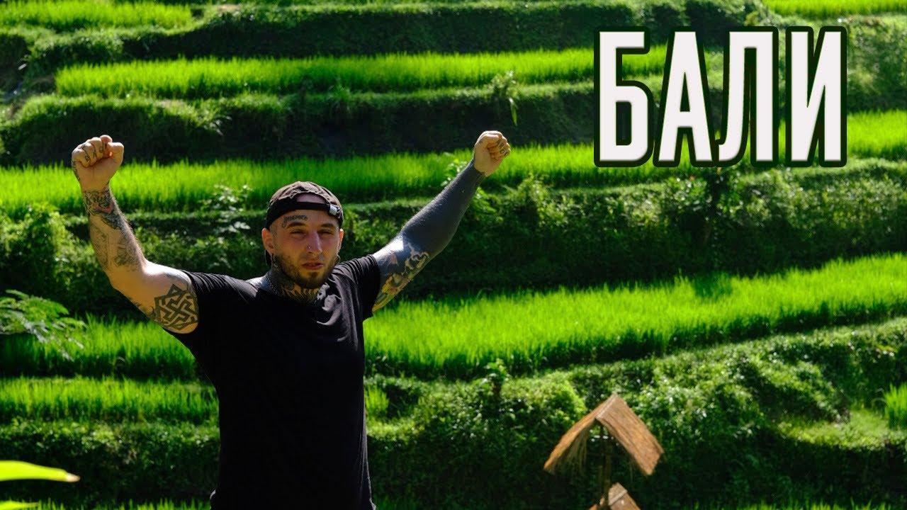 Бали - YouTube