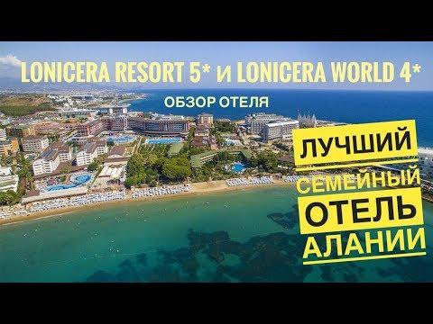 Лучший семейный отель Турции- Lonicera World 4*  и Lonicera Resort & Spa 5*. Турция 2019