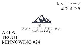 【蔵王フォレストスプリングス】Area Trout Minnowing #24【管理釣り場でミノーだけ】