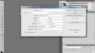 Создание документа в Adobe PhotoShop CS5 (7/51)