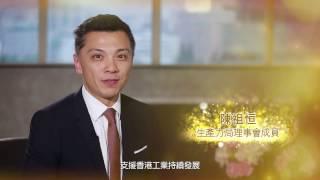香港生產力促進局金禧祝福語 - 陳祖恒 生產力局理事會成員