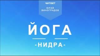 Йога Нидра - Релаксация и Самовнушение. [без музыки] Практика онлайн.