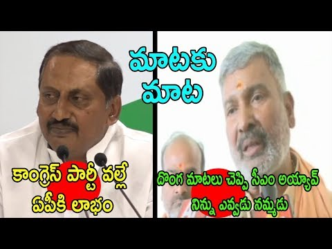 Ex Cm Ap   Kiran Kumar Reddy VS Peddireddi Ramachandra Reddy War of words    Cinema Politics