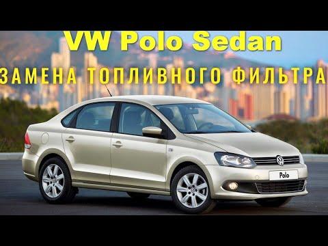Замена топливного фильтра VW Polo седан