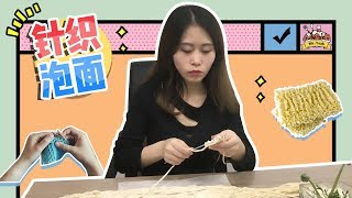 E06 kniting instant noodles. The most not-instant instant noodles. Still, Yummy. Hahahaha thumbnail