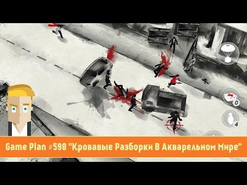 Game Plan #598 Кровавые Разборки В Акварельном Мире