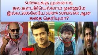 surya is the nex super star|suryas untold story in tamil|surya vs vijay vs ajith|ngk