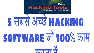 5 best hacking software who work 100% and free all window user and linux