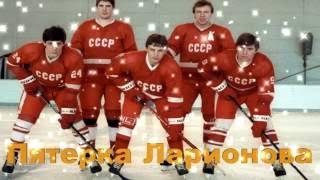 Легендарная пятёрка Ларионова. Трус не играет в хоккей