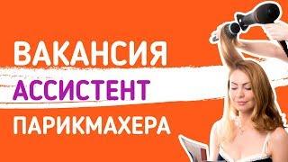 Смотреть видео Помощник парикмахера в салоне красоты. Вакансия в Москве онлайн