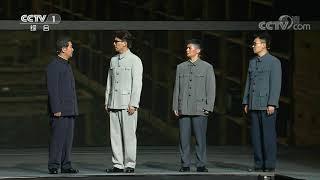 [奋斗吧中华儿女]《共和国之恋》 表演:张国立 胡歌 辛柏青 靳东 范志博| CCTV