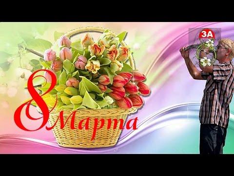 Минске можно видеопоздравления с 8 мартом компании