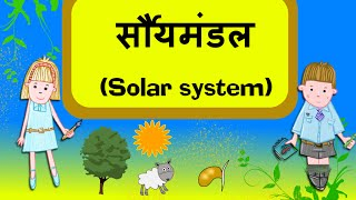 Science - Solar System and its planets- in Hindi (CBSE and NCERT)