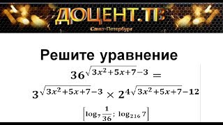 13 задание 7 УРОК ЕГЭ Математика Профиль