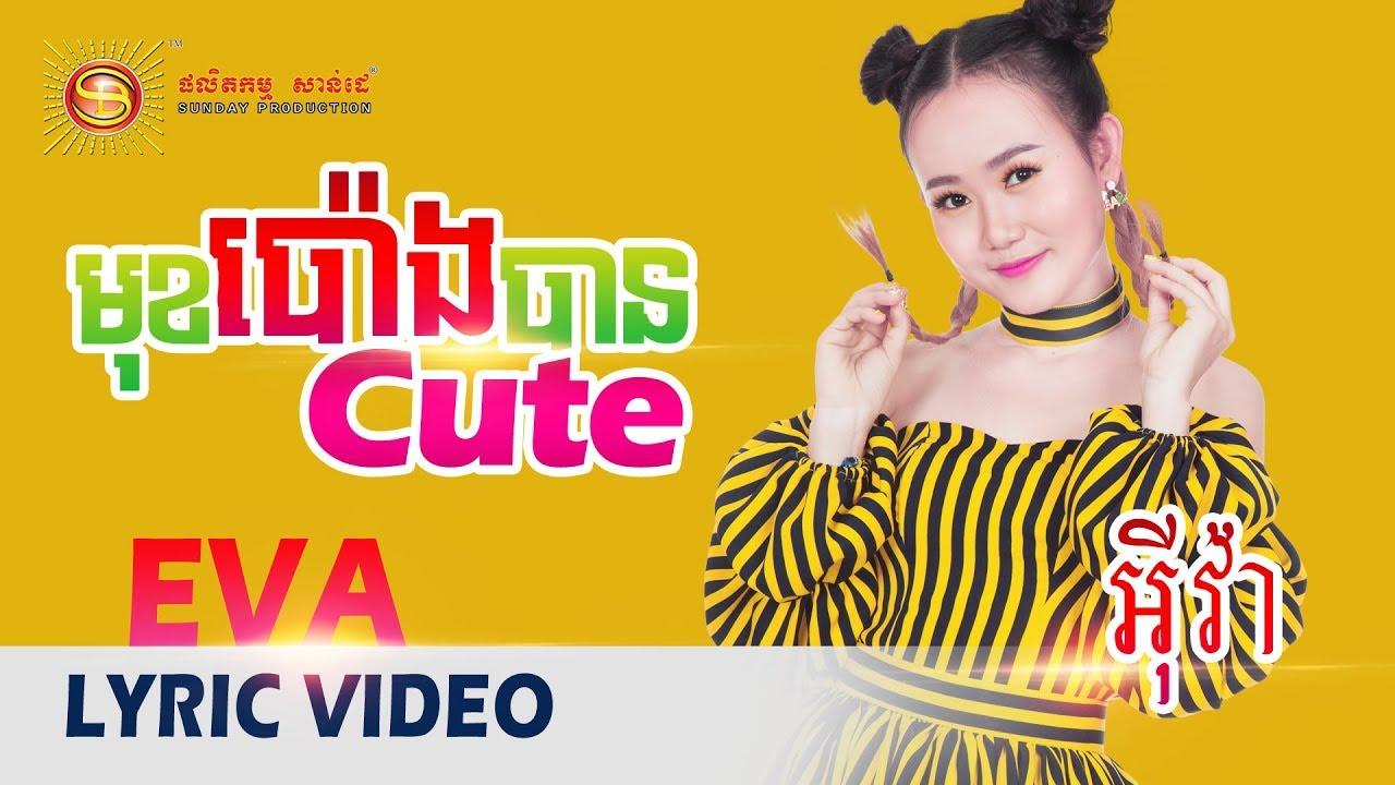 មុខប៉ោងបាន Cute - អុីវ៉ា [ OFFICIAL LYRIC VIDEO ]