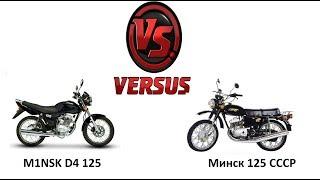 M1NSK D4 125 против Минск 125 СССР (M1NSK D4 125 VS Minsk 125 USSR)