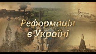 ФІЛЬМ РЕФОРМАЦІЯ. 500 РОКІВ ПОТОМУ. 3 серія