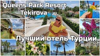 Сколько стоит наш отдых Вся Правда об отеле Полный обзор Queens Park Resort Tekirova 5