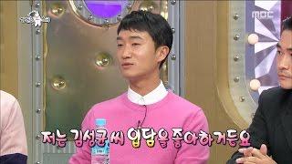 [RADIO STAR] 라디오스타 - Jo Woo-Jin of favorite Kim Sung-kyun skill at talking.20170426