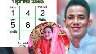 รวมเลขเด็ดงวด 1 ตุลาคม 2563 | เลขโรเบิร์ต สายควัน , เลขไทยรัฐ , เลขไหว้ศาลหลักเมือง