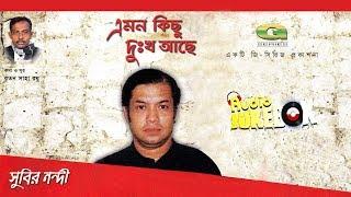Emon Kichu Dukkho Ache     Subir Nandi   Full Album   Audio Jukebox