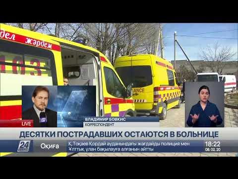 В Кыргызстане госпитализировали 13 человек, пострадавших в казахстанском селе