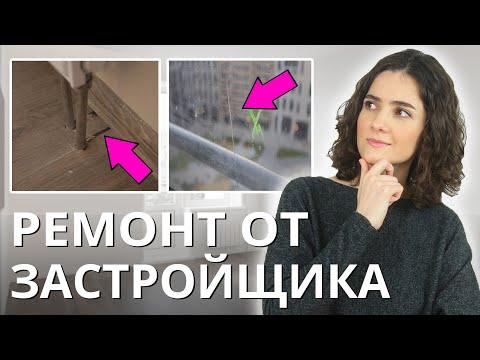 ОБЗОР РЕМОНТА ОТ