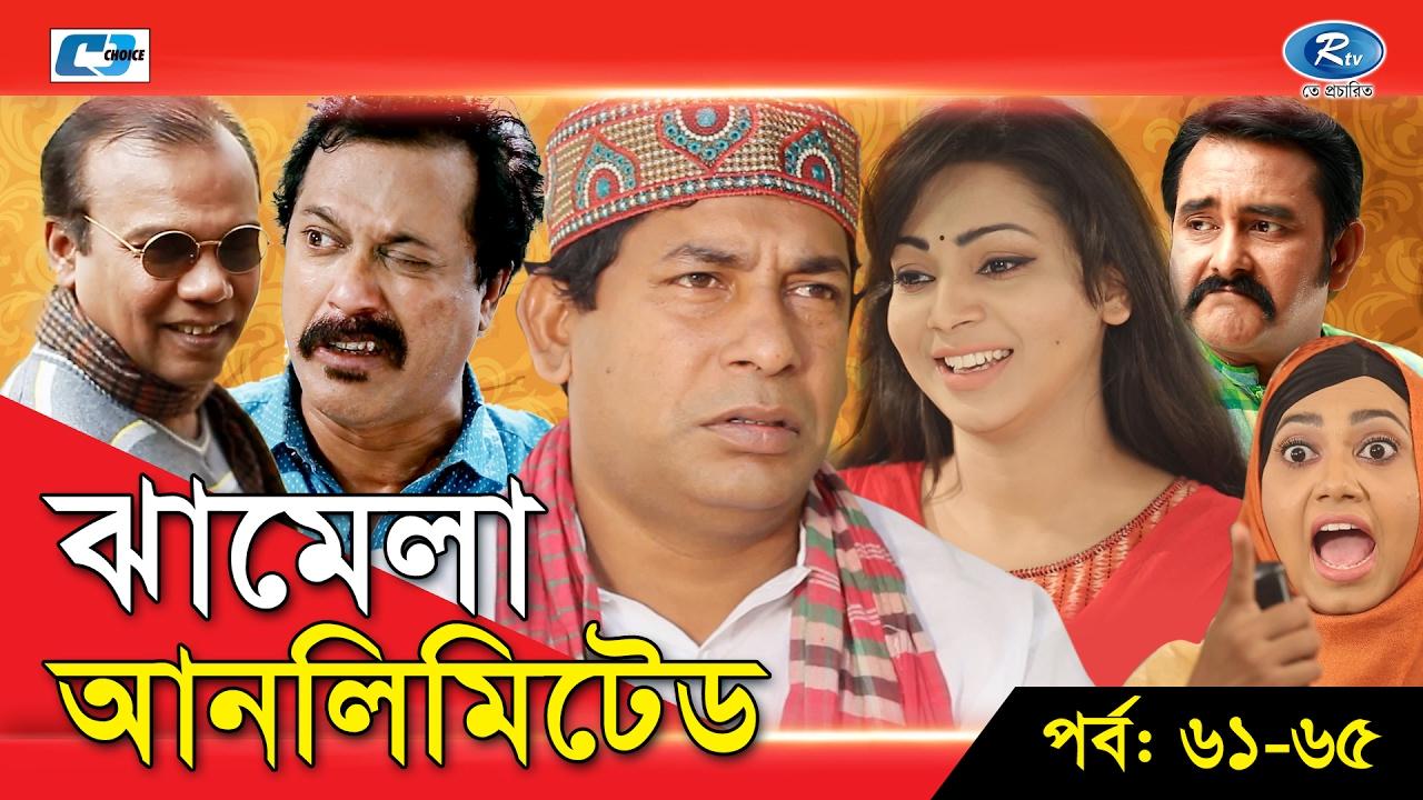 Jhamela Unlimited | Episode 61 - 65 | Bangla Comedy Natok | Mosharrof Karim | Shamim Zaman | Prova
