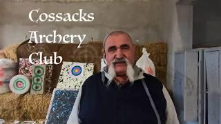 Cossacks Archery Club Украина, Запорожье