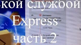 видео SPSR Express на Алиэкспресс