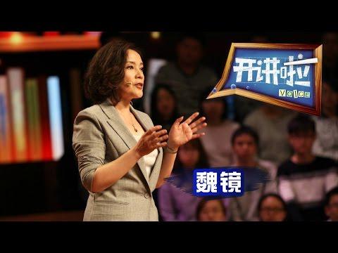 《开讲啦》 20170402 大医生开讲健康中国 魏镜 | CCTV