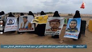 رابطة أمهات المختطفين بعدن تناشد إنقاذ أبنائهن في سجون تابعة لمليشيا الانتقالي الإماراتي بعدن