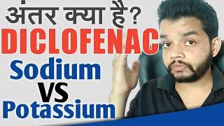 Difference Between Diclofenac Sodium And Diclofenac Potassium