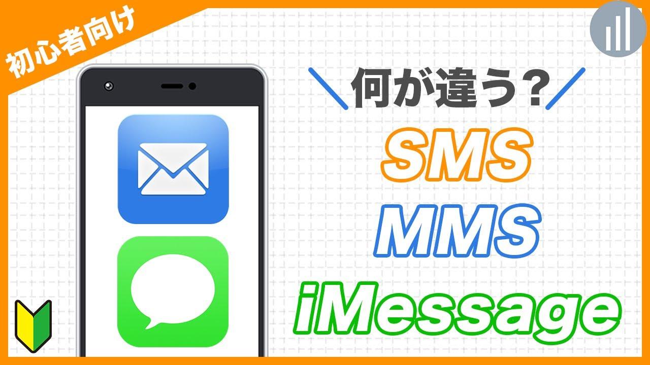 07🔰iPhoneでメール・SMS・MMS・iMessageの違いを知って使い分けよう|#iPhoneの使い方 #iPhone入門