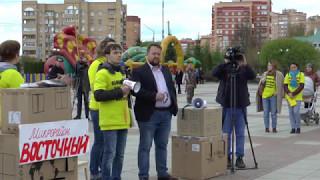 Митинг обманутых дольщиков мкр.  Восточный 13.05.2017. Часть 2.