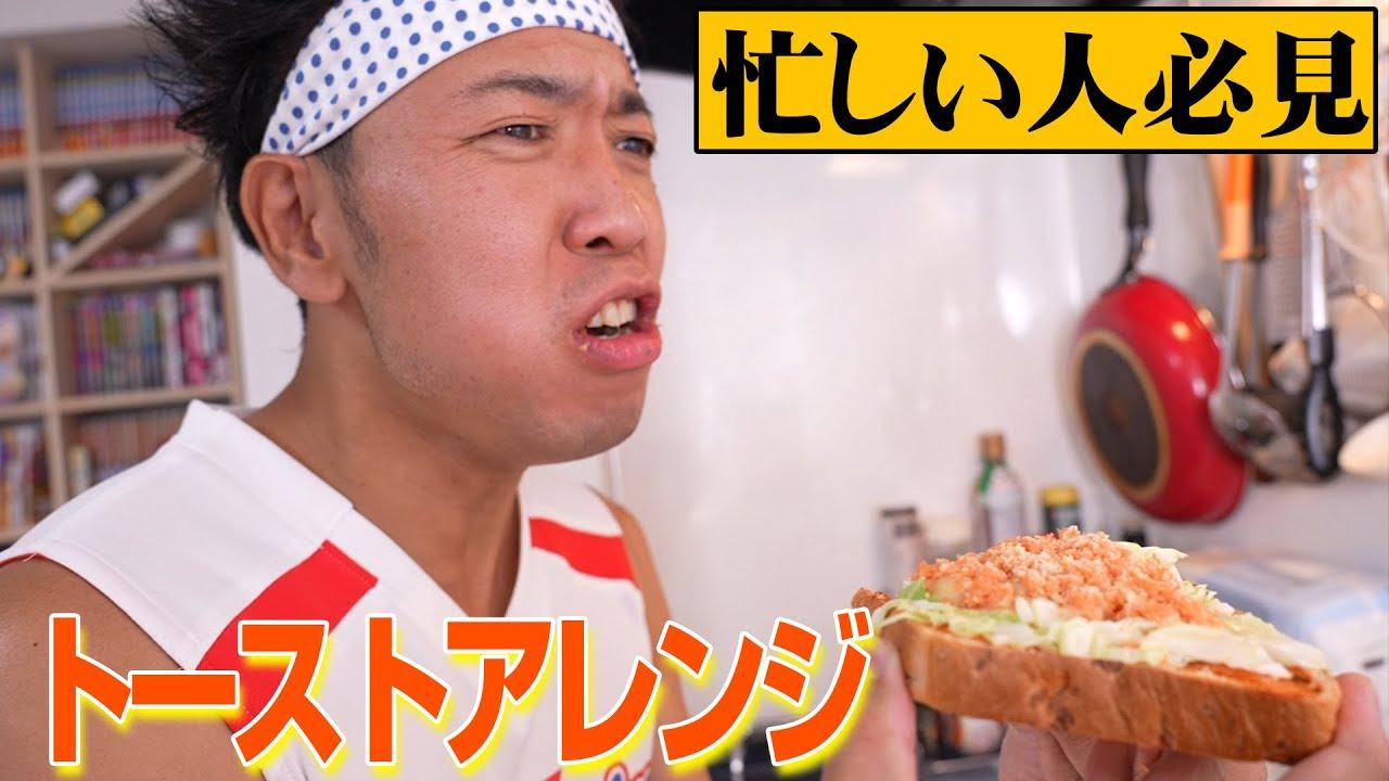 【花のズボラ飯】時短!激うまトーストアレンジ【漫画メシ】