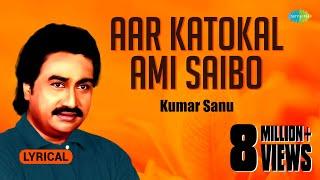 Aar Katokal Ami Saibo with lyric | আর কতকাল আমি সইবো  | Kumar Sanu