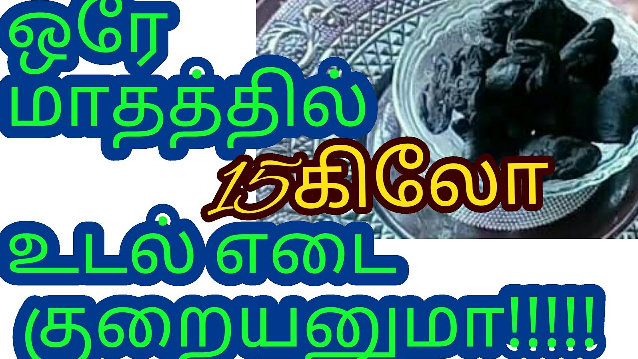 easy effective  weightloss remedy tamil/how to lose weight fast/15 kg quick weight loss remedy.